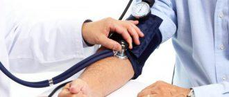 Скачок артериального давления