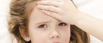 Внутричерепное давление ребенок