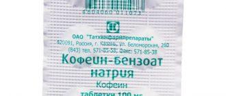 Кофеин - бензоат натрия