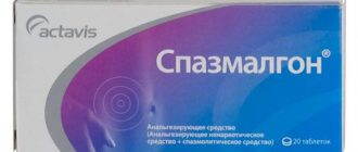 Спазмалгон таблетки
