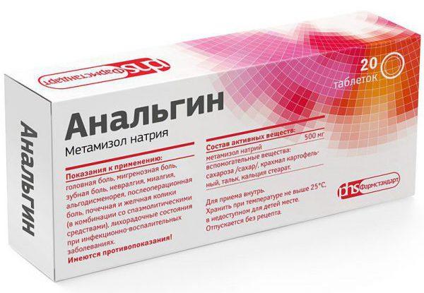 Анальгин таблетки