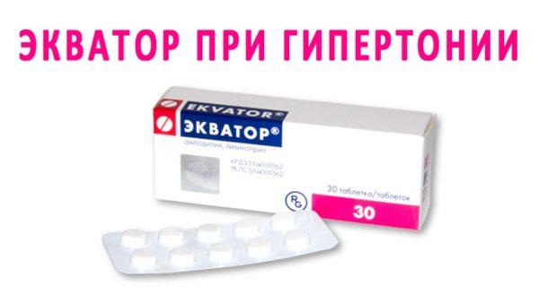 Таблетки от давления: 35 эффективных лекарств для быстрого ...