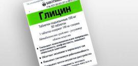 Глицин и его влияние на артериальное давление